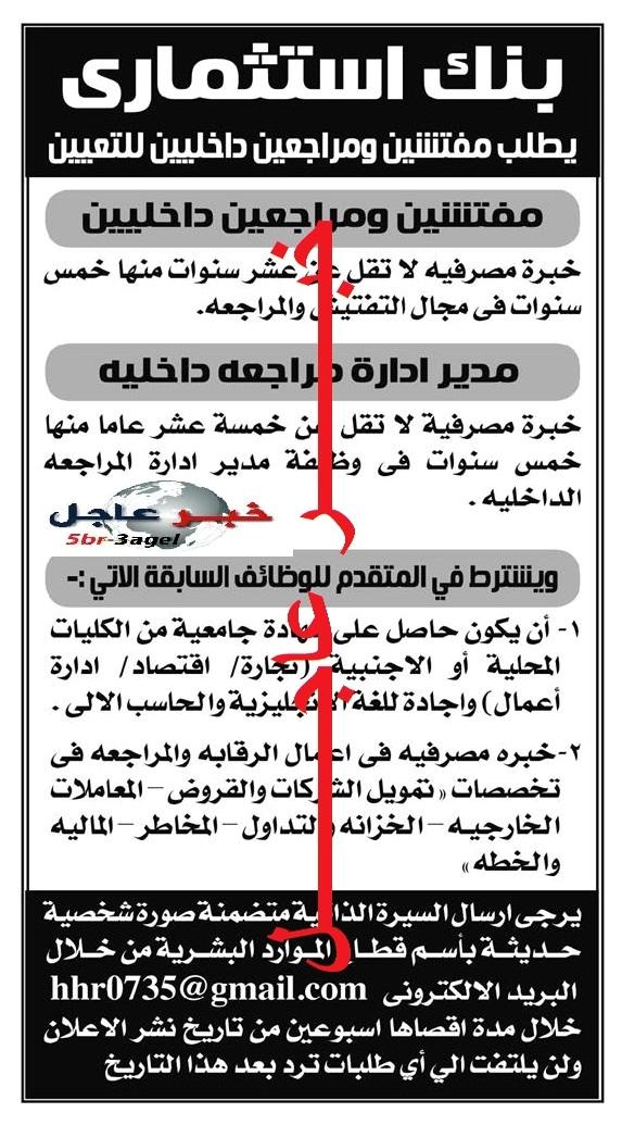 اعلان وظائف بنك استثمارى منشور بجريدة الاهرام اليوم والتقديم لمدة اسوعين عبر الانترنت