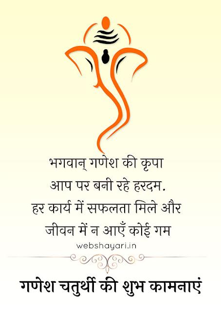 ganesh shayari hindi pics photo