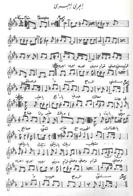 نوته موسيقية محمد عبد الوهاب إجري إجري اغنية كاملة مع كلمات
