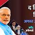 The Hindu Review August 2020 : हिन्दू रिव्यू अगस्त 2020, Download PDF