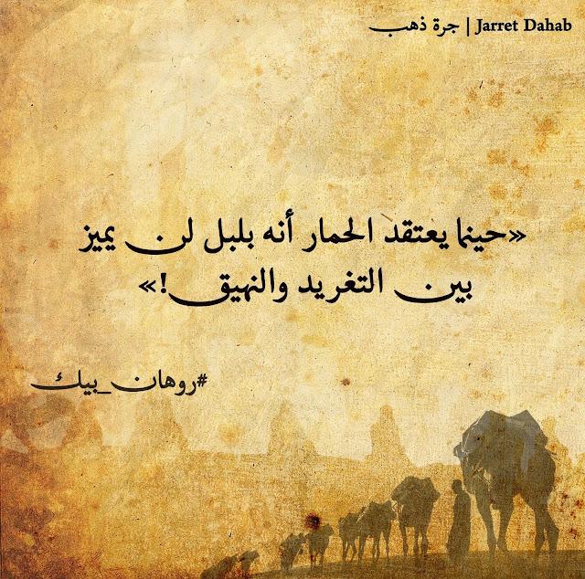 تحميل رواية جرة ذهب للكاتب فوزي عبده