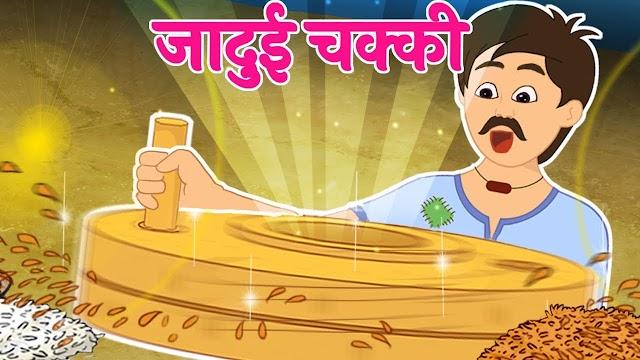 जादुई चक्की की कहानी   Jadui Chakki ki Kahani