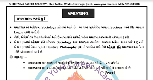 YUVA SPECIAL SOCIOLOGY MATERIAL -2018 BY SHREE YUVA CAREER ACADEMY BHAVNAGAR