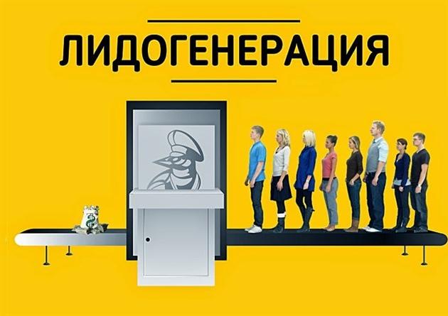 ГЕНЕРАТОР ЛИДОВ