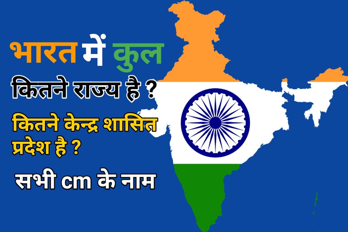 वर्तमान भारत में कुल कितने राज्य है & केन्द्र शासित प्रदेश है 2020 में