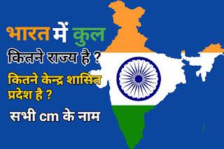 वर्तमान में भारत में कुल कितने राज्य है & केन्द्र शासित प्रदेश है 2020 में