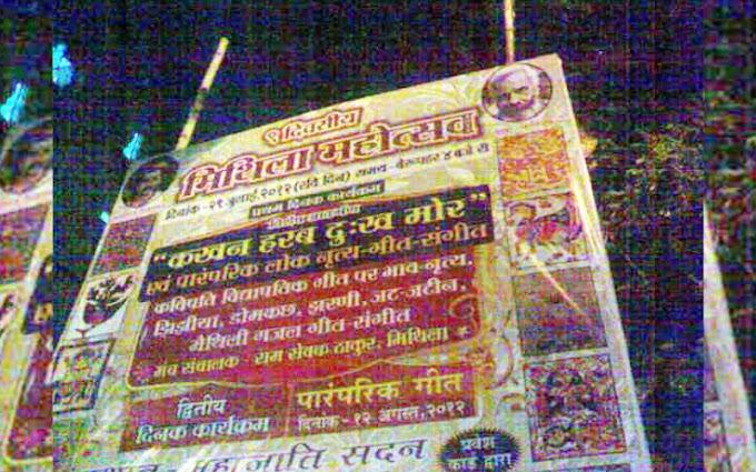 मिथिला महोत्सव 2012: कलकत्ता मे मैथिल कलरव