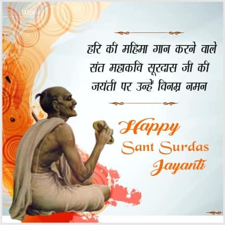 Best Surdas Jayanti  Status Messages