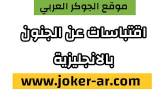 اقتباسات جديدة مجنونة و مضحكة بالانجليزية روعه و جميلة جدا 2021 - الجوكر العربي