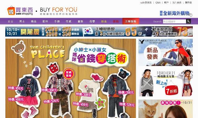 udn買東西 x BuyForYou 全臺最大海外服飾購物網成立記者會花絮 - udn好東西 - udn部落格