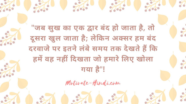 Inspirational Quotes on Life in Hindi