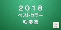 2018年のベストセラー商品 吹奏楽 カテゴリー