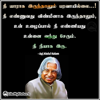 Inspiration tamil quote by abdul kalam