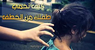 كيف-تحمي-طفلك-من الخطف-بخطوات-بسيطة