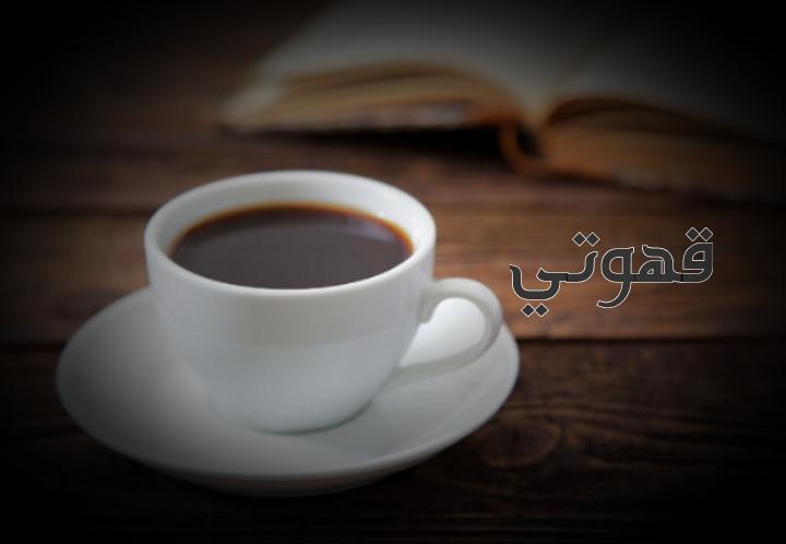 عبارات عن القهوة قهوتي و أنا قهوة وكتاب