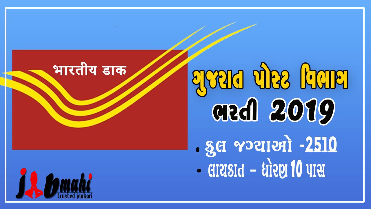 Gujarat Postal Bharti  2019 - 2510 Gramin Dak Sevak Posts, Online Apply