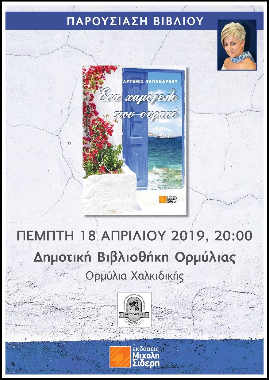 Παρουσίαση του βιβλίου της Άρτεμης Παπανδρέου στη Δημοτική Βιβλιοθήκη Ορμύλιας