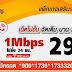 สมัครเน็ตทรูไม่ลดสปีด 29 บาท รายวัน เน็ต 1Mbps ไม่จำกัดปริมาณ+WiFi ไม่อั้น คุ้มสุด