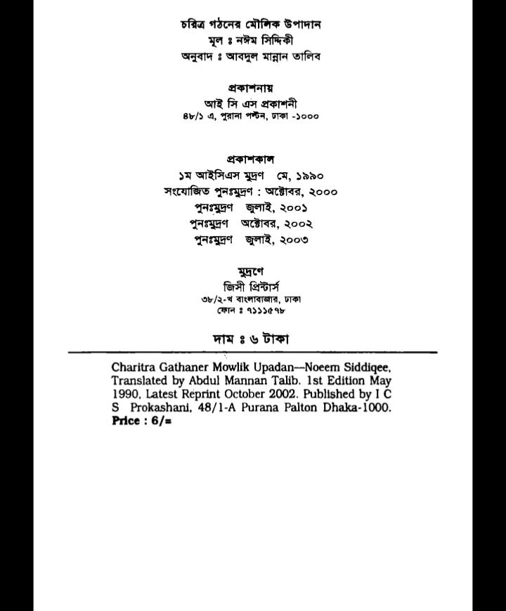 চরিত্র গঠনের মৌলিক উপাদান pdf, চরিত্র গঠনের মৌলিক উপাদান পিডিএফ ডাউনলোড, চরিত্র গঠনের মৌলিক উপাদান পিডিএফ, চরিত্র গঠনের মৌলিক উপাদান pdf download,