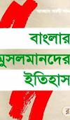 বাংলার মুসলমানদের ইতিহাস Pdf Free  Download আব্বাস আলী খান -Daily Torun