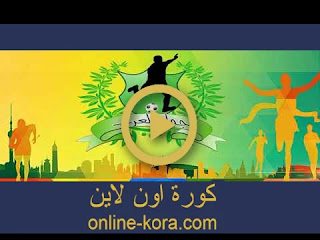 جول العرب goalarab مباريات اليوم بث مباشر