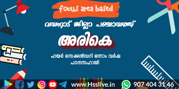 Arike-Higher Secondary Science, Commerce, Humanities Study Materials by Wayanad District Panchayath