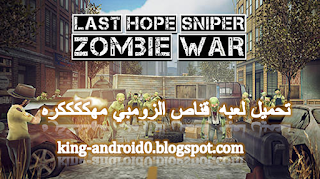 https://king-android0.blogspot.com/2019/08/last-hope-sniper-zombie-war-apk.html