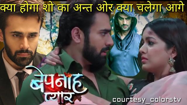 Good News : Priya's marriage brings love season for Raghbir and Pragati in Bepanah Pyaar