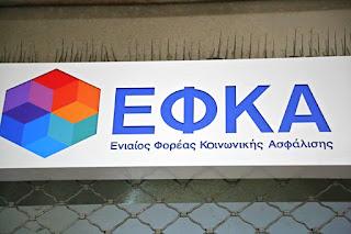 ΕΦΚΑ επιστροφές αχρεωστήτως καταβληθέντων εισφορών έως 31/12/2016
