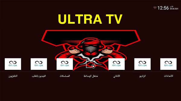تحميل تطبيق ULTRA TV لمشاهدة القنوات على الاندرويد 2021
