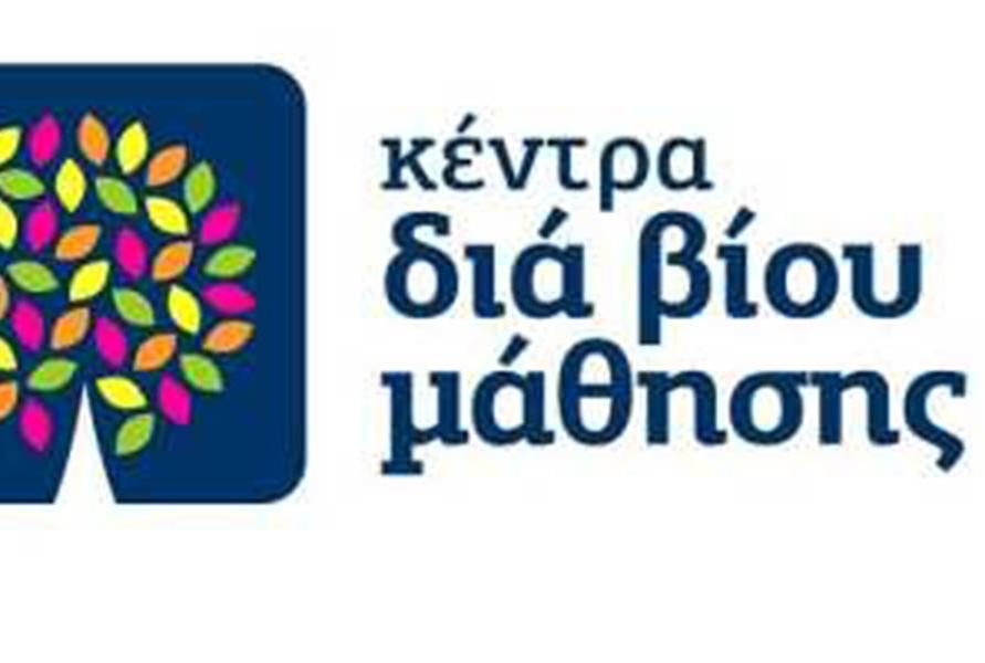 Πρόσκληση εκδήλωσης ενδιαφέροντος συμμετοχής στα τμήματα μάθησης του Κέντρου Διά Βίου Μάθησης Δήμου Αριστοτέλη