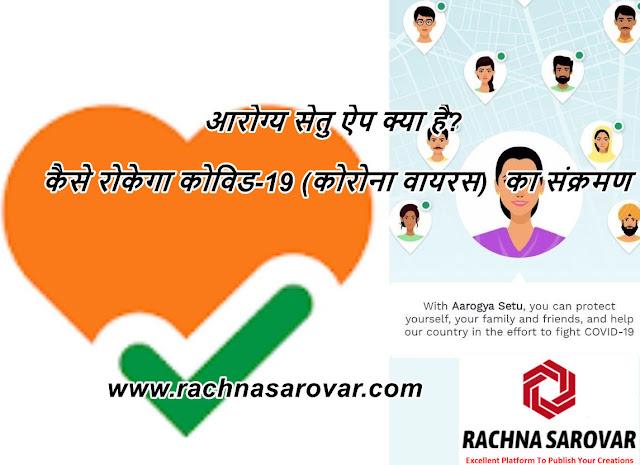 Aarogya Setu App Kya Hain  (आरोग्य सेतु ऐप क्या है कैसे रोकेगा कोविड-19 (कोरोना वायरस)  का संक्रमण) [Download Link] आरोग्य सेतु ऐप Google Play Store/Apple लिंक Available Here