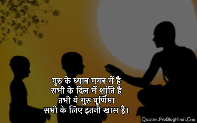 teacher quotes in hindi
