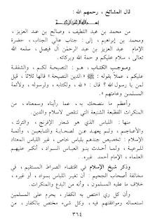 """FATWA WAHABI: MEMAKAI SERAGAM TENTARA ADALAH TERMASUK TASYABUH & BID'AH DHOLALAH""""1"""
