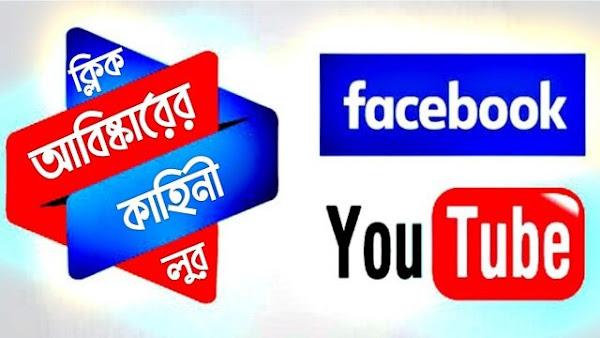 ফেসবুক এবং ইউটিউব আবিষ্কারের কাহিনী (Story of Facebook and YouTube)