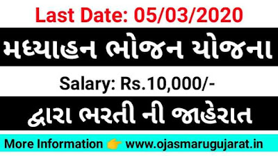 MDM Botad Job Bharti, OjasMaru Gujarat, Ojas Bharti, Maru Gujarat Bharti 2020