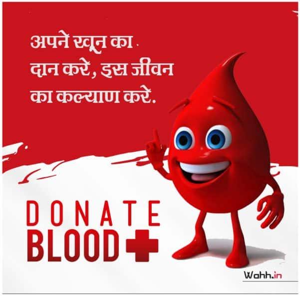 donate blood save life quotes Hindi