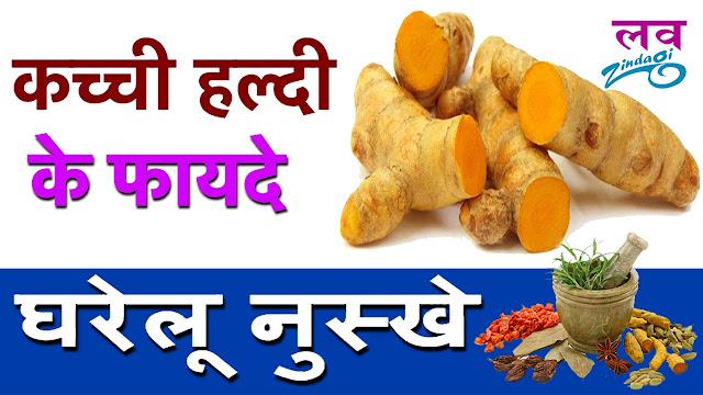 कच्ची हल्दी के 10 सेहतमंद गुण kachi haldi ke fayde