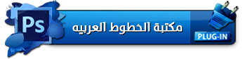 تحميل مكتبة الخطوط العربيه للفوتوشوب