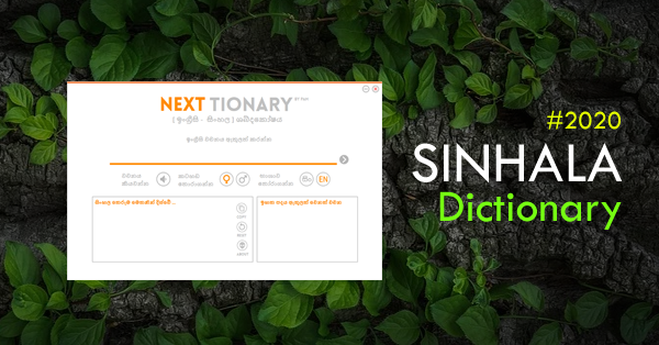 Next-tionary is one of the best compatible computers today Sinhala English Dictionary. This allows both bases to receive dual input. It also has the latest model of the pronunciation of English words.