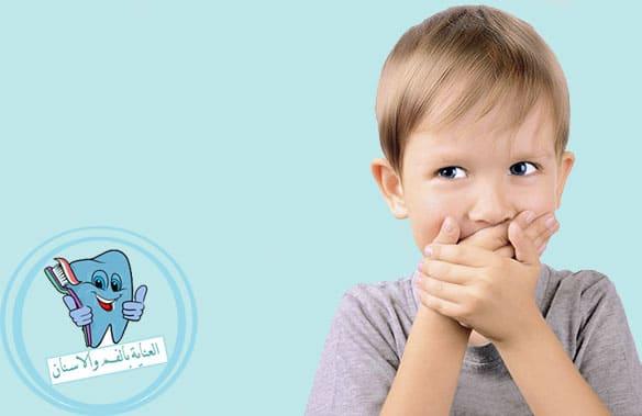اسباب رائحة الفم الكريهة عند الاطفال وعلاجها