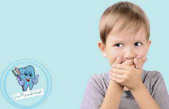 رائحة الفم الكريهة عند الاطفال- اسباب رائحة الفم الكريهة عند الاطفال-اسباب رائحة الفم الكريهة عند الاطفال غمر سنه-اسباب رائحة الفم عند الاطفال بعمر خمس سنوات-اسباب رائحة النفس الكريهة عند الاطفال الرضع-ازالة رائحة الفم الكريهة عند الاطفال-علاج رائحة الفم الكريهة عند الاطفال- علاج رائحة الفم الكريهة عند الاطفال بالاعشاب-