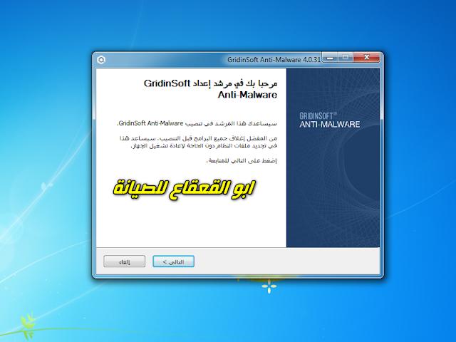 تحميل مكافح برامج التجسس GridinSoft Anti-Malware كامل بالتفعيل والقضاءعلي  فيروس الفديه nbes من جهاز الكمبيوتر