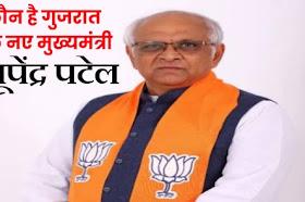 Gujrat New CM Bhupendra Patel Wikipedia Biography In Hindi