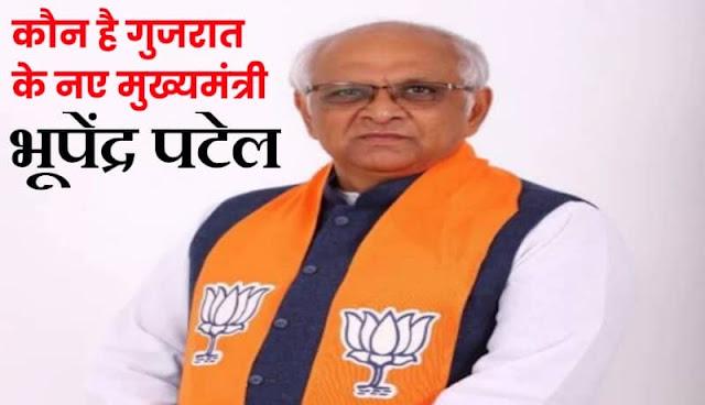 Cm bhupendra patel biography in hindi, who is bhupendra patel