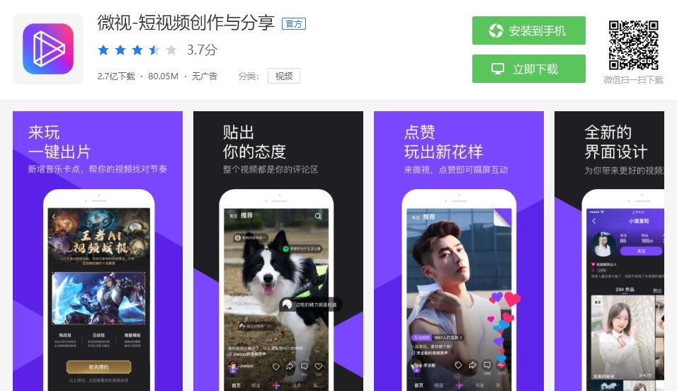 微视短视频 Weishi