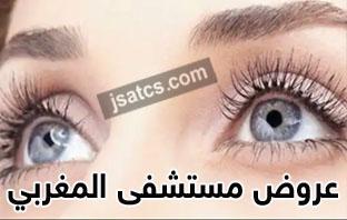 عروض مستشفى المغربي للعيون