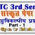 "संस्कृत - बहुविकल्पीय प्रश्न - [ Part - 1] बी.टी.सी  ""तृतीय सेमेस्टर"" 2020 |"