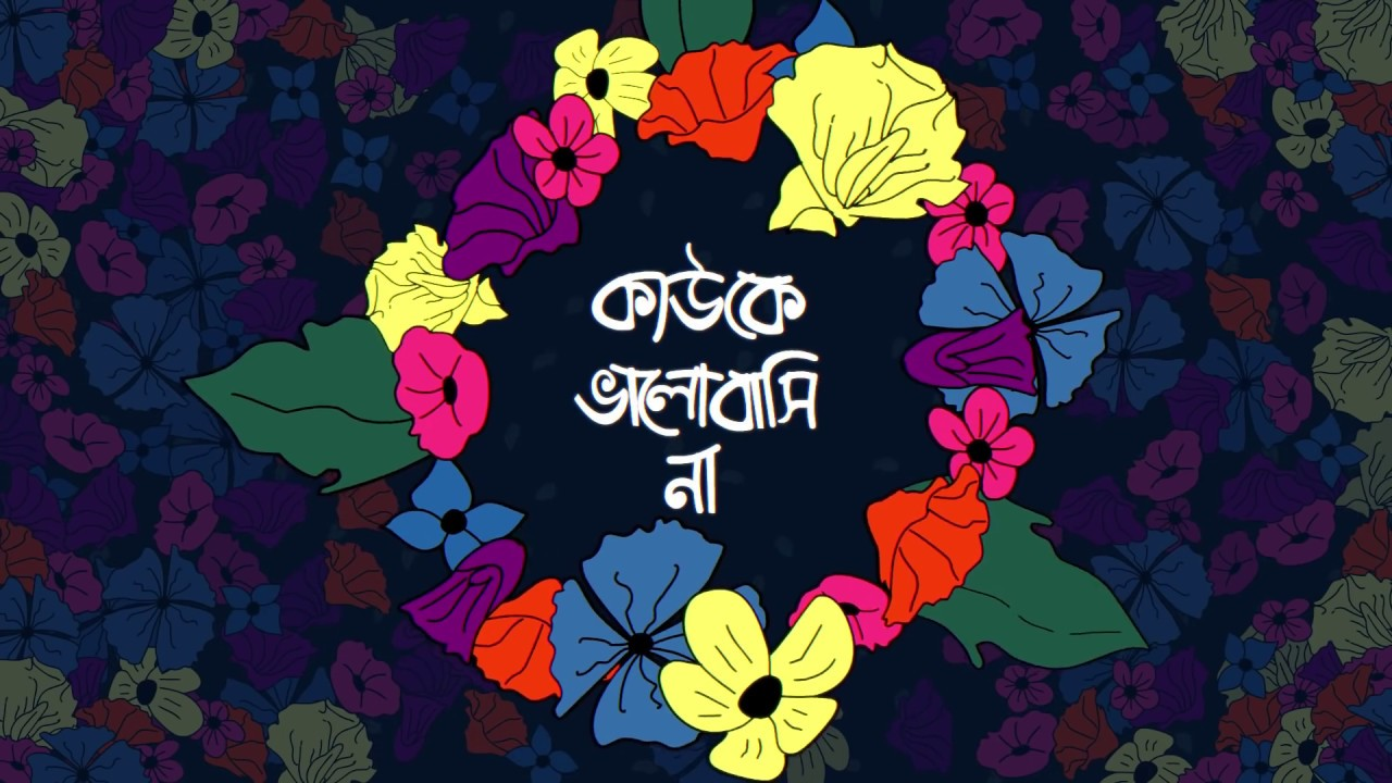 Confusion Lyrics ( কনফিউশন ) - Bangla Five
