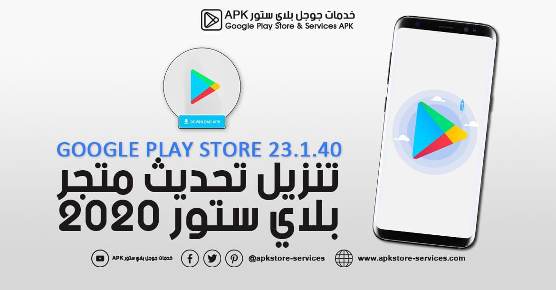 تحديث جوجل بلاي 2021 - تنزيل Google Play Store 23.1.40 أخر إصدار